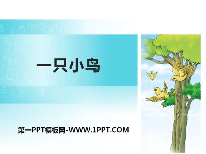 《一只小鸟》PPT教学课件
