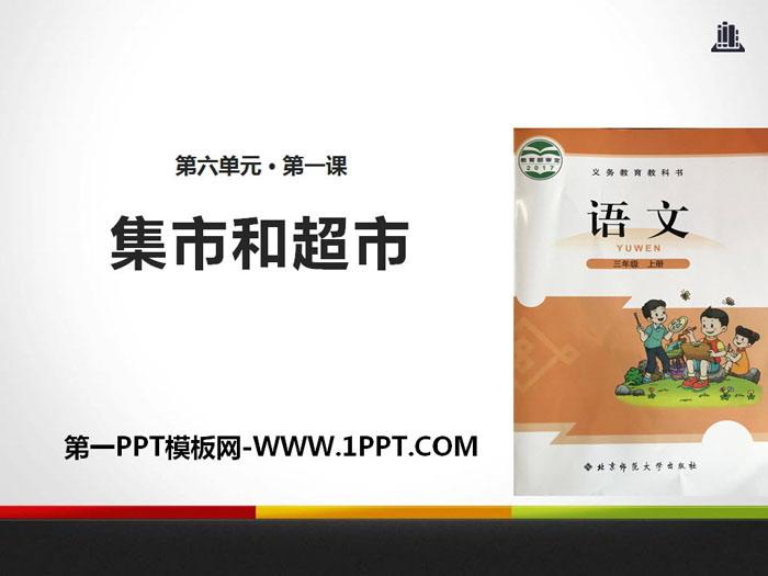 《集市和超市》PPT