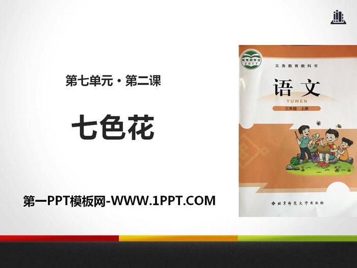 《七色花》PPT教学课件