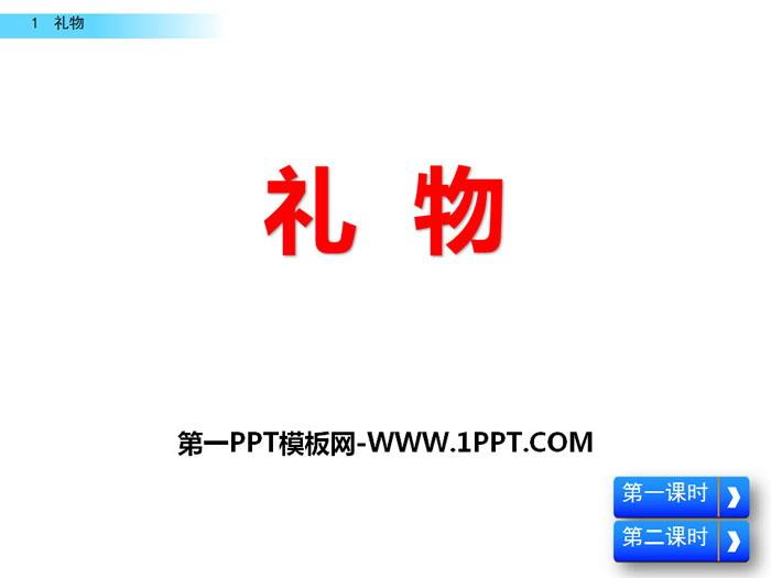 《礼物》PPT课件tt娱乐官网平台