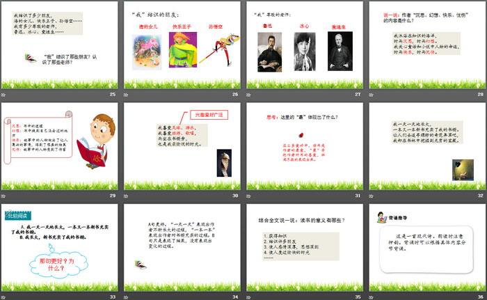 《小小的书橱》PPTtt娱乐官网平台