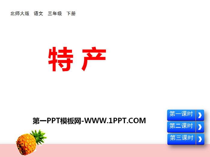 《特产》PPT教学课件