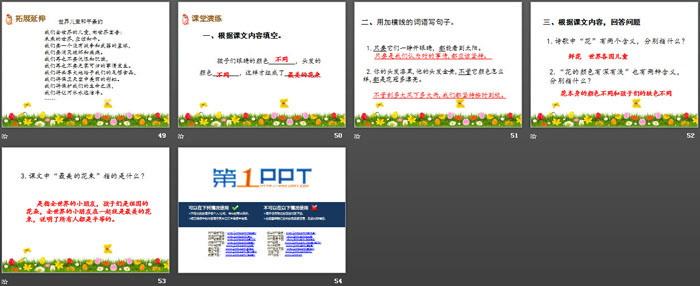 《最美的花束》PPTtt娱乐官网平台