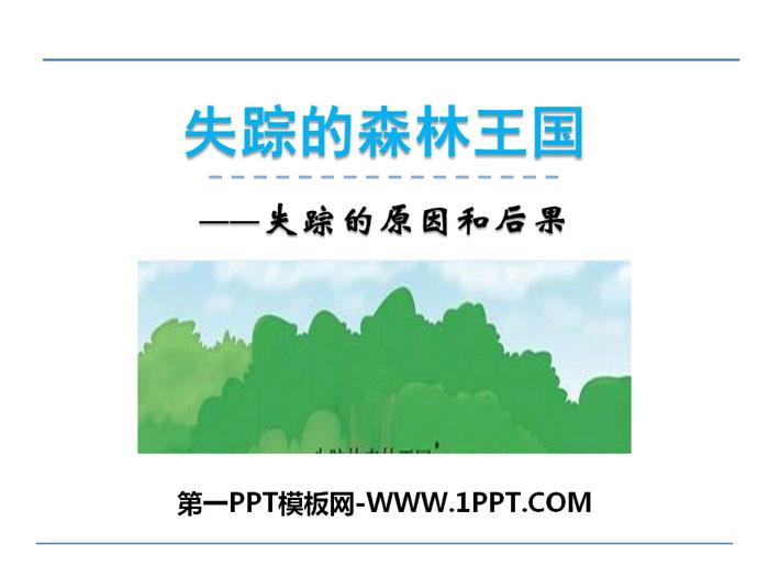 《失�的森林王��》PPT