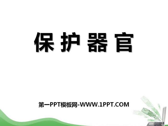 《保�o器官》PPT