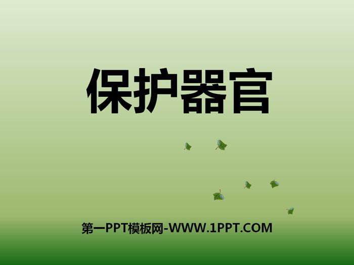 《保护器官》PPTtt娱乐官网平台