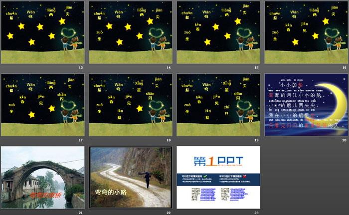 《小小的船》PPT课件tt娱乐官网平台