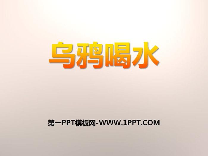 《乌鸦喝水》PPT免费下载