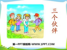 《三个伙伴》PPT下载
