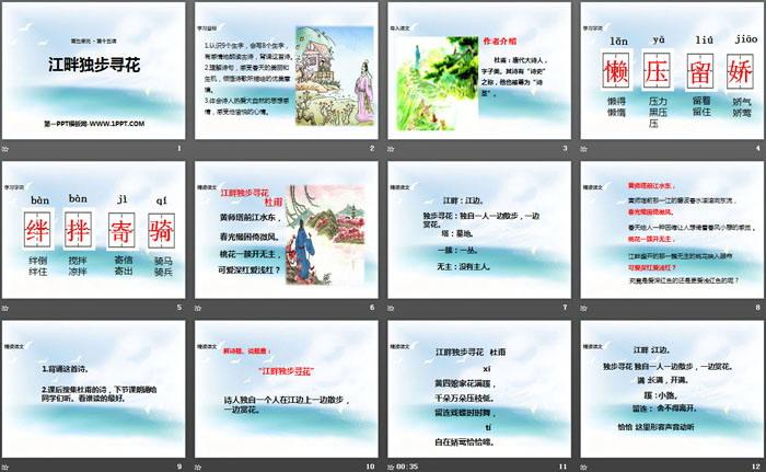 《江畔独步寻花》PPT免费课件