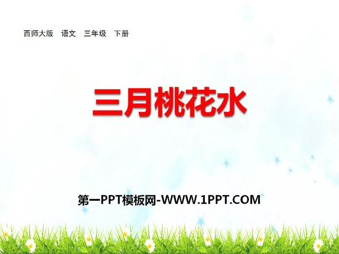 《三月桃花水》PPT