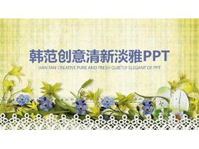 清新�n范花卉PPT模板
