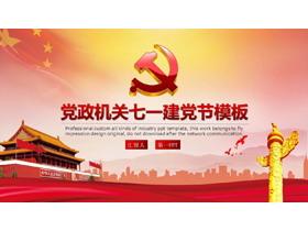 精致七一建党节龙8官方网站免费下载