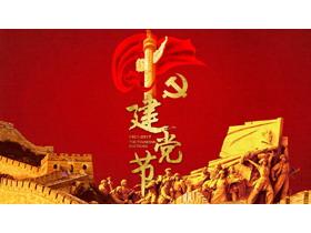 大气长城雕塑背景的建党节PPT模板