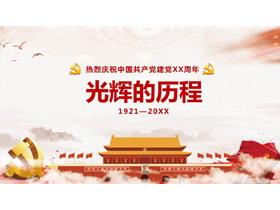《光辉的历程》热烈庆祝中国共产党建党XX周年PPT模板