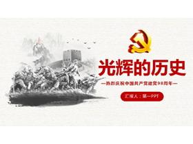 《光辉的历史》七一建党节PPT模板