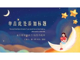 可爱唯美卡通夜空下的女孩龙8官方网站