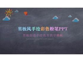 创意黑板粉笔手绘教育教学PPT模板
