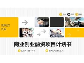 图片排版设计的实用创业融资计划书PPT模板