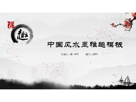 雅趣古典中国风PPT模板