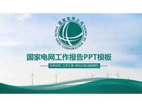 蓝天白云风车发电背景的国家电网工作汇报PPT模板