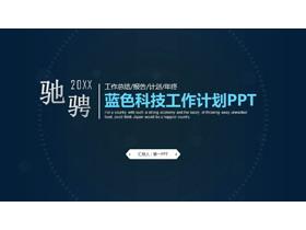 简洁动态蓝色科技行业工作计划PPT模板