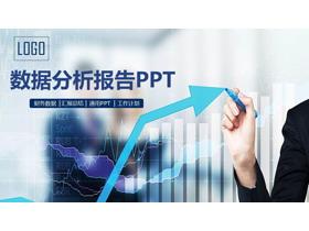 上升箭头背景的数据分析报告PPT模板