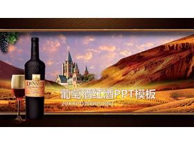 法国葡萄酒酒庄红酒PPT模板