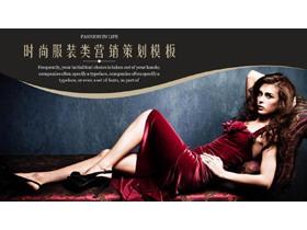 欧美时尚女装展示必发88模板