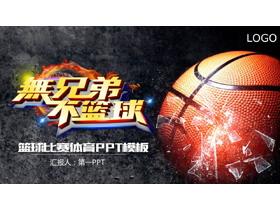 炫酷篮球主题平安彩票官方开奖网