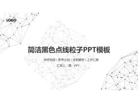 黑色点线粒子背景的科技商务PPT模板