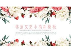 花团锦簇的清新韩范PPT模板免费下载