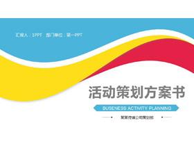 彩色曲线背景的通用活动策划PPT模板
