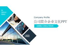 图片排版设计的公司简介商业融资PPT模板