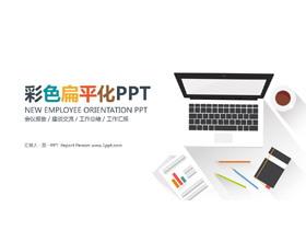 彩色扁平化新年工作���PPT模板