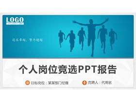 奔跑剪影背景的个人竞聘报告PPT模板