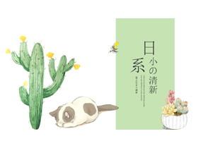 清新卡通仙人掌猫咪背景日式风格龙8官方网站