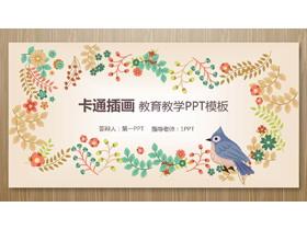 木纹卡通植物背景教育教学PPT模板