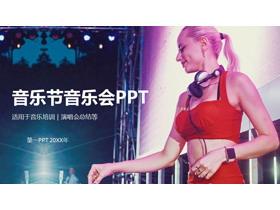 音乐会音乐节龙8官方网站