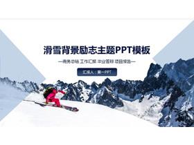 滑雪背景的励志主题PPT模板