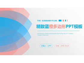 蓝橙动态花瓣图案背景商务PPT模板