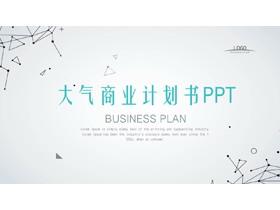 简洁点线背景的商业融资计划书PPT模板
