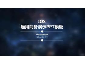 蓝色iOS风格通用商务PPT模板