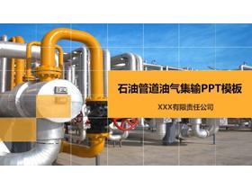 石油管道背景的油�饧��PPT模板