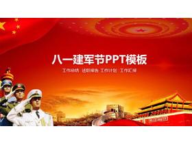 三军敬礼背景的建军节PPT中国嘻哈tt娱乐平台