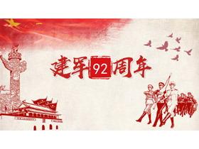 版画风格的八一建军节PPT中国嘻哈tt娱乐平台