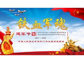 中国人民解放军建军发展历史解读PPT