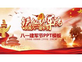 《铁血铸军魂》八一建党节PPT中国嘻哈tt娱乐平台