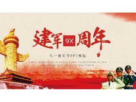 解放军天安门背景的建军节PPT中国嘻哈tt娱乐平台