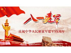 庄重大气八一建军节PPT中国嘻哈tt娱乐平台